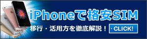 iPhoneで格安SIM(MVNO)を使う