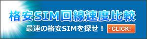 Xperiaで格安SIM(MVNO)を使う
